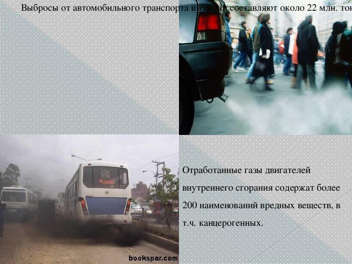 Презентация ПРОБЛЕМНО-РЕФЕРАТИВНАЯ РАБОТА Тема: «Автотранспорт как один из основных источников загрязнения окружающей среды»