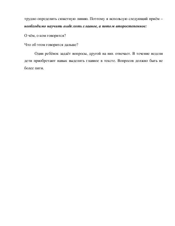 «ПРОГРАММА ИНДИВИДУАЛЬНОЙ ТРАЕКТОРИИ РАЗВИТИЯ УЧАЩЕГОСЯ в УМК  «Начальная школа 21 века»