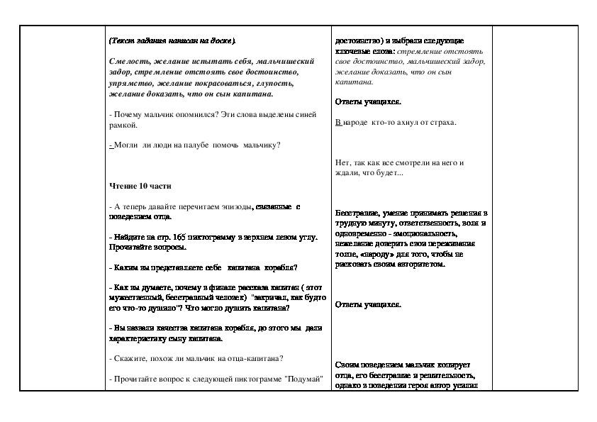 """Конспект урока по литературному чтению во 2 классе. Л.Н.Толстой """"Прыжок"""""""