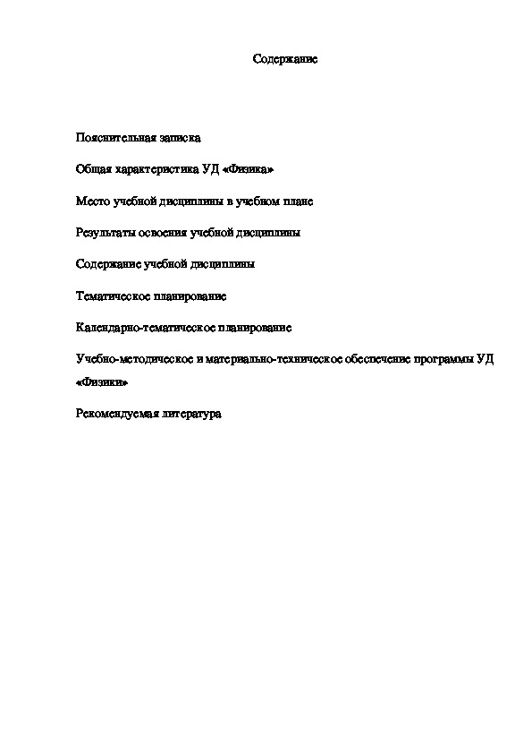 Рабочая программа ОДП. 13 Физика  По программе подготовки специалистов среднего звена с получением среднего профессионального образования