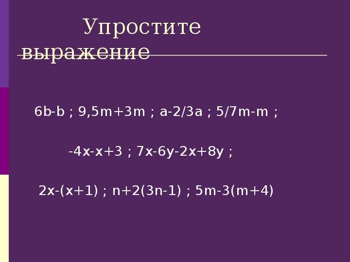 """Урок """"Решение линейных уравнений"""" (6 класс, математика)"""