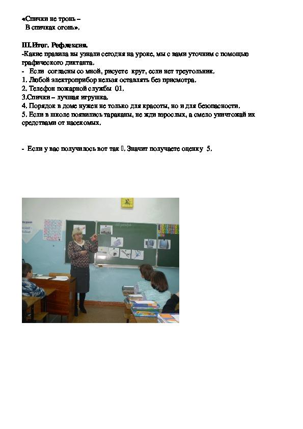 Конспект урока ОБЖ на тему: «Безопасность в доме» во 2 классе с ОВЗ ( 8 вид)
