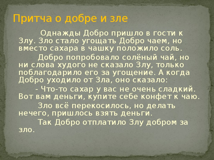План-конспект урока «Учиться добру. Различать добро и зло» (4 класс, основы православной культуры)