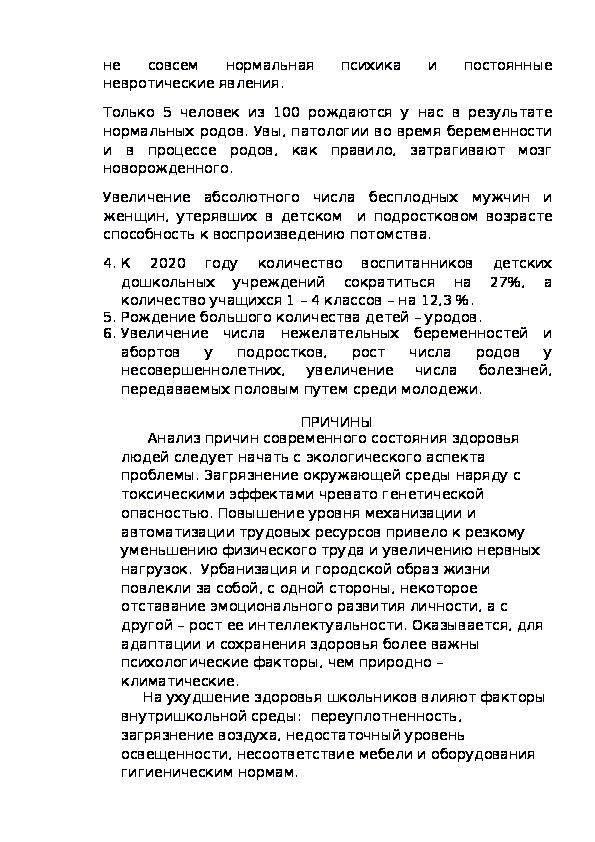 """Доклад родительского собрания """"Здоровье и окружающая среда"""""""