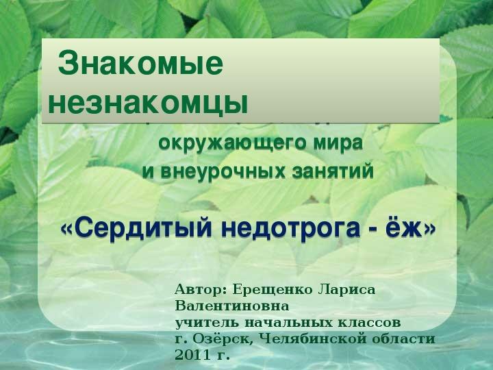 Презентация  по окружающему миру «Ёж - недотрога». (1, 2 класс)