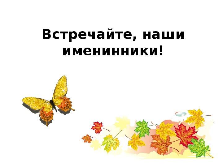 """Сценарий праздника """"День летних и осенних именинников"""" с презентацией"""