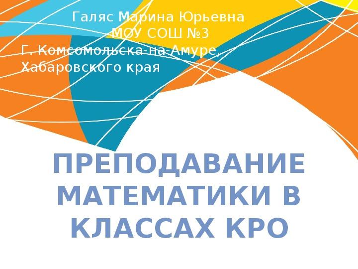 """Презентация на тему: """"Особенности самостоятельных по метематике работ в классах КРО"""""""
