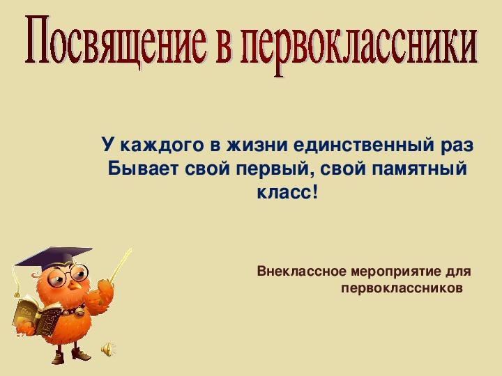 """Презентация """"Посвящение в первоклассники!"""""""