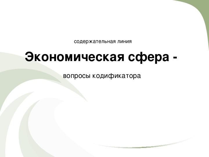 """Презентация """"Подготовка к ЕГЭ. Тема """"Экономика""""»"""