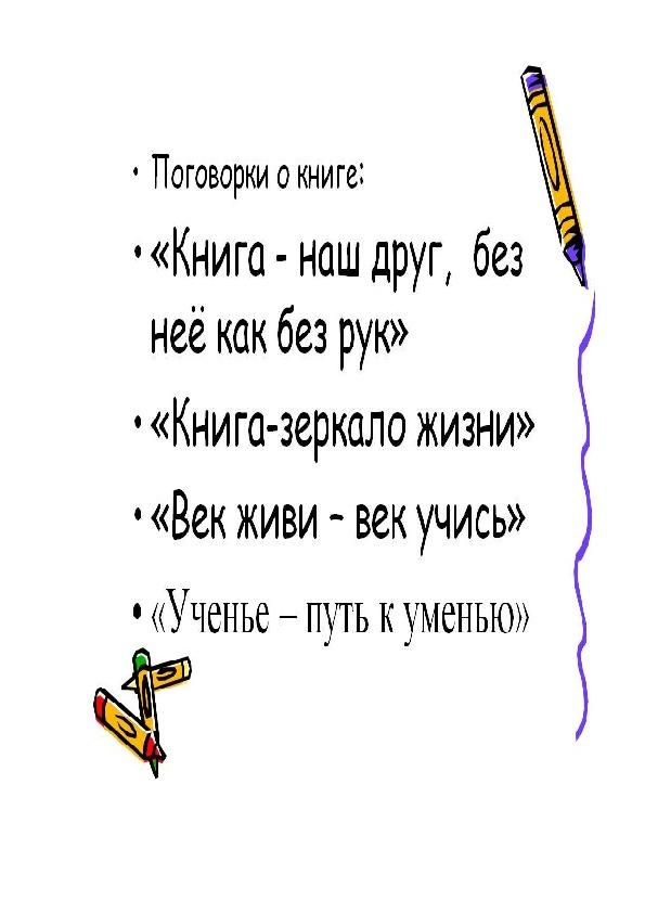 Конспект урока по литературному чтению (3 класс) Тема: « Вводный урок по курсу литературного чтения. Книга- источник знаний. Знакомство с учебником».