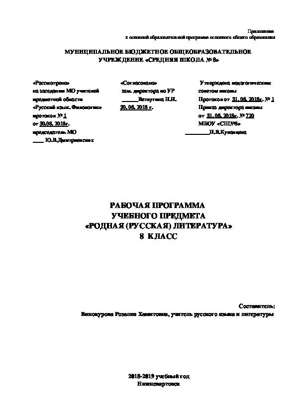 Программа «Русский родной язык»
