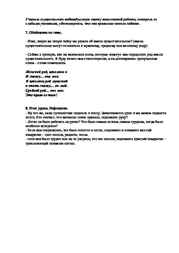 """Конспект урока по русскому языку по теме """"Имя существительное"""""""