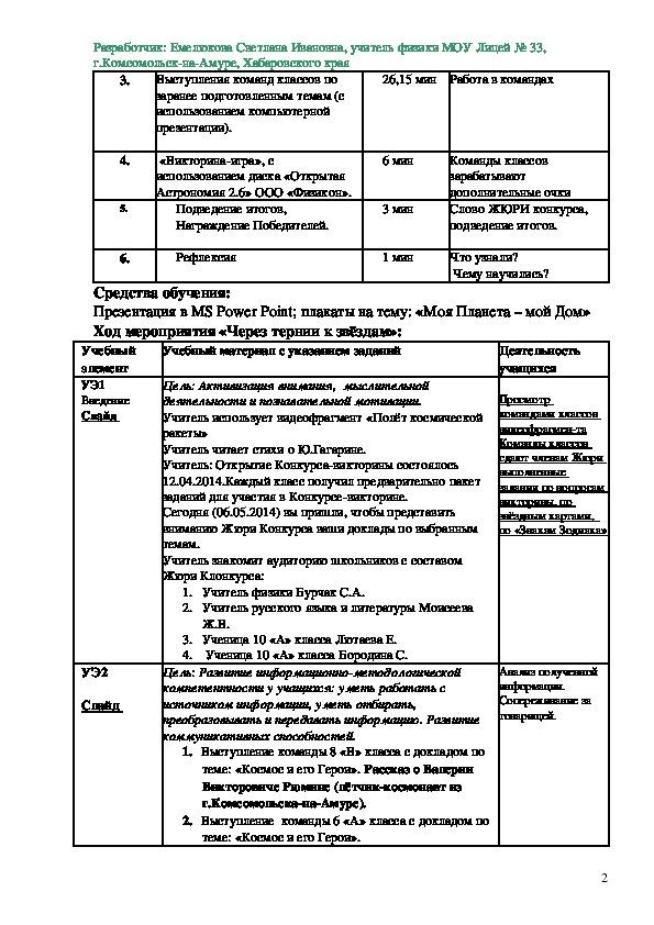 Методическая разработка внеклассного мероприятия,  посвящённого Дню Космонавтики 12.04.1961 года на тему:  Конкурс-викторина «Через тернии к звёздам»