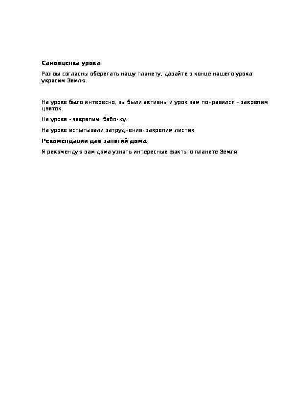 Конспект урока УМК «Школа России» Предметная область: Окружающий мир (автор А.А.Плешаков) Класс: 1 Тема: На что похожа наша планета?