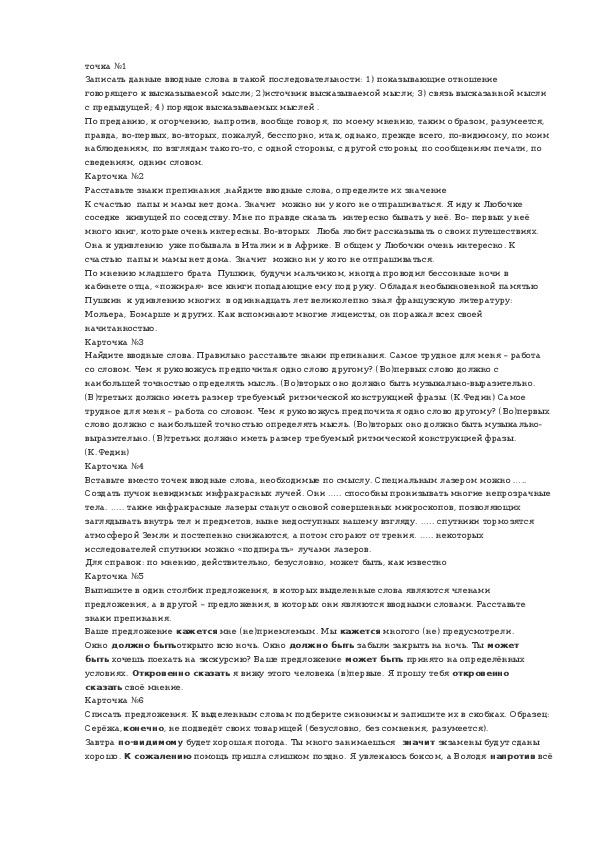 Вводные слова и предложения. Подготовка к ОГЭ и ЕГЭ. (8-11классы)