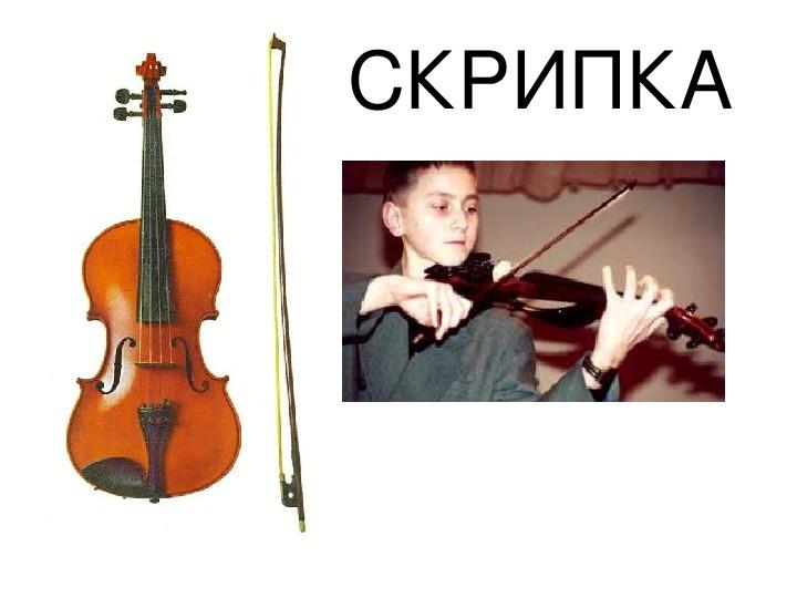 Презентация по музыке. Тема урока: Скрипка и балалайка (1 класс).