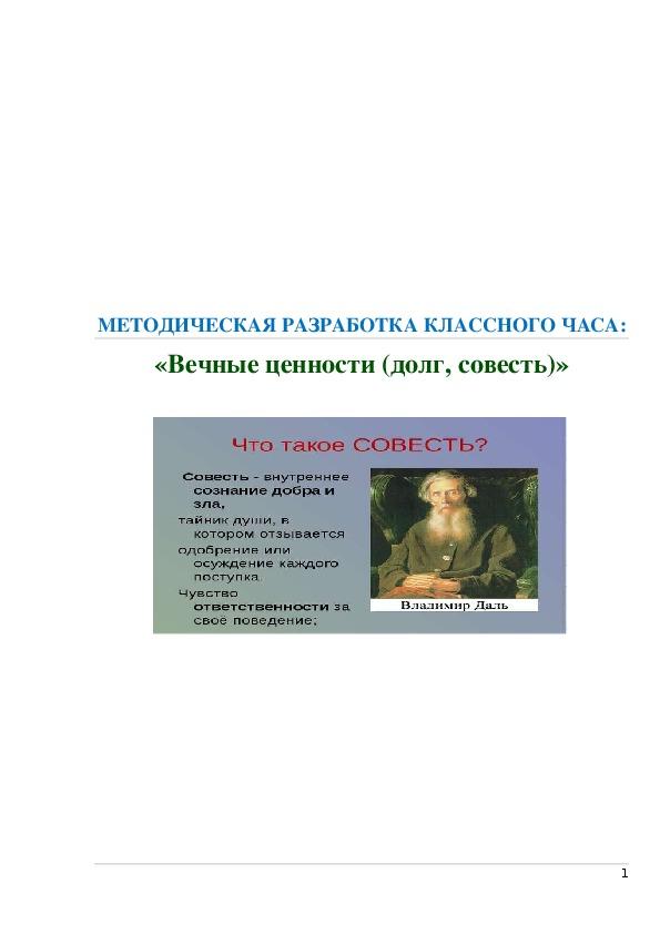 МЕТОДИЧЕСКАЯ РАЗРАБОТКА КЛАССНОГО ЧАСА: «Вечные ценности (долг, совесть)»