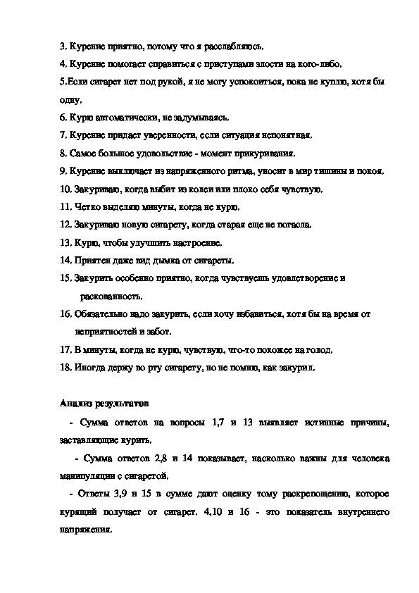 """Методическая разработка классного час """"Подари себе жизнь"""" 1 курс техникума"""