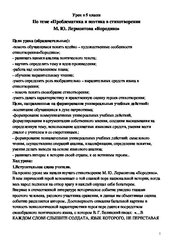 «Проблематика и поэтика в стихотворении М. Ю. Лермонтова «Бородино»