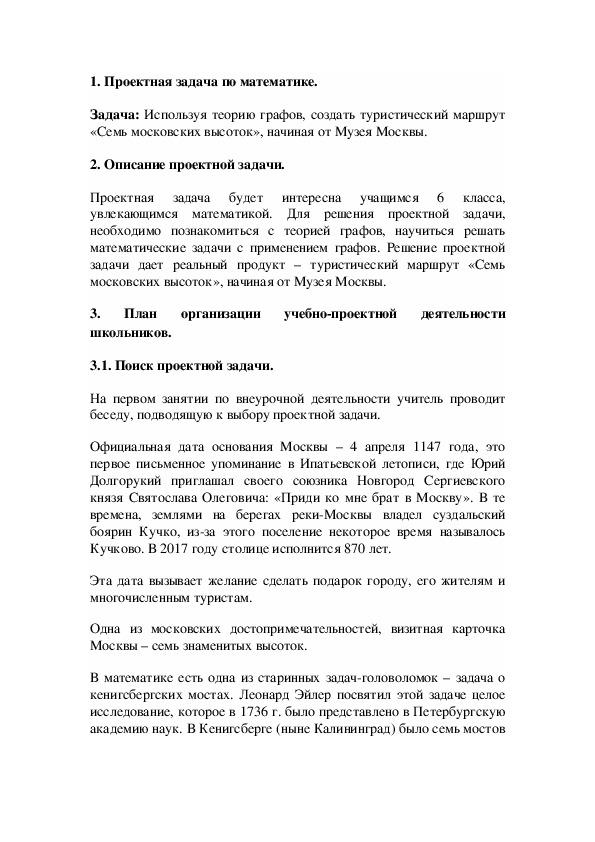 """Проект по математике 6 класс, тема """"Туристический маршрут. Семь московских высоток""""."""