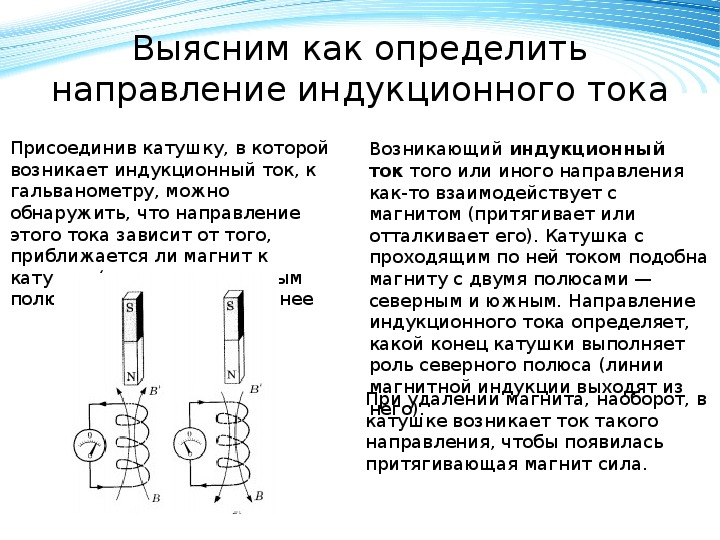 """Урок физики в 9 классе """"Направление индукционного тока. Правило Ленца""""."""