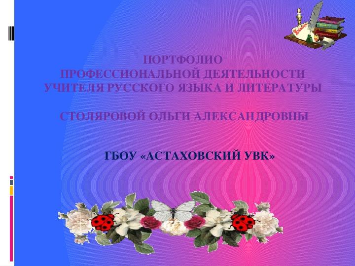 Портфолио учителя русского языка и литературы