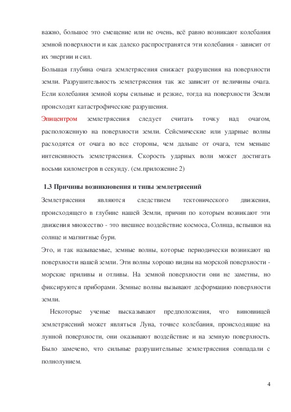 """Проект """"Природное явление -  землетрясение"""""""