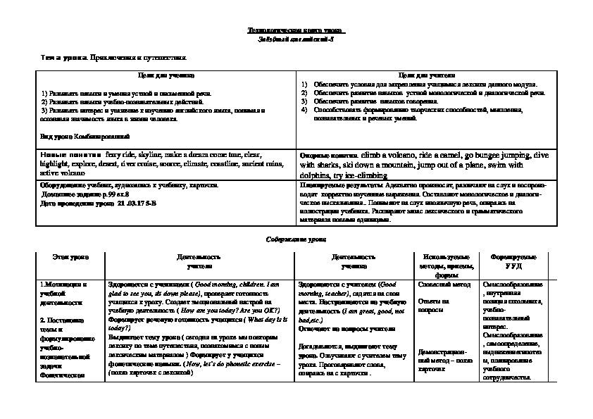 """Технологическая карта по теме """" Путешествие и приключения"""" 5 класс"""