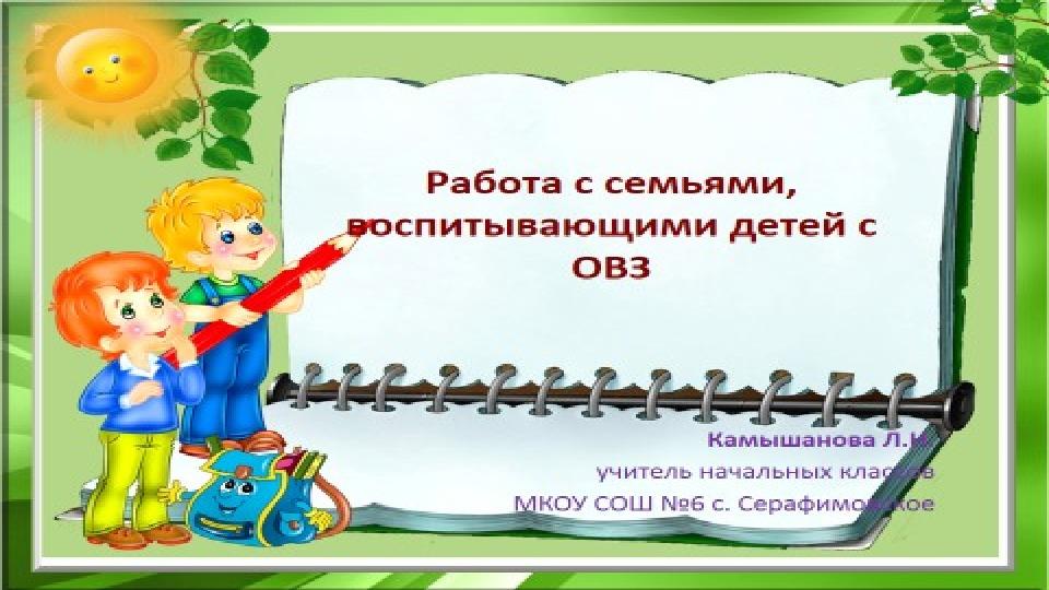 """Презентация к проекту """" Работа с семьями воспитывающими детей с ОВЗ"""""""