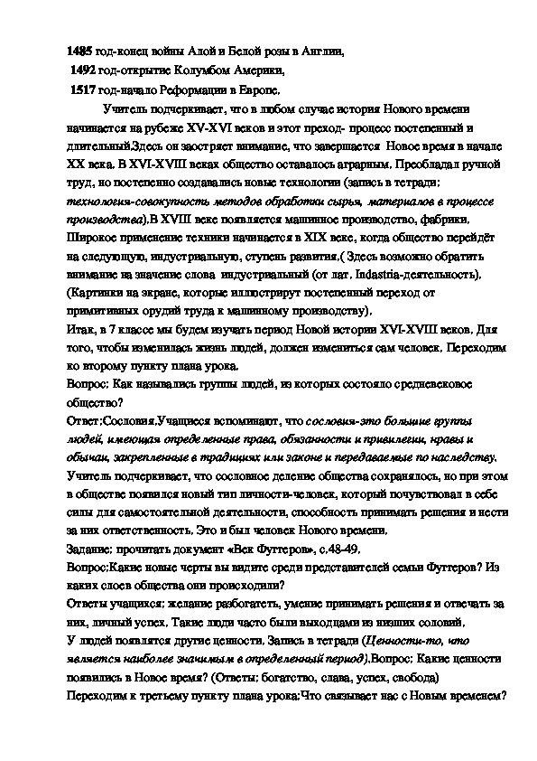 """Конспект урока """"От Средневековья к Новому времени"""" 7 класс"""