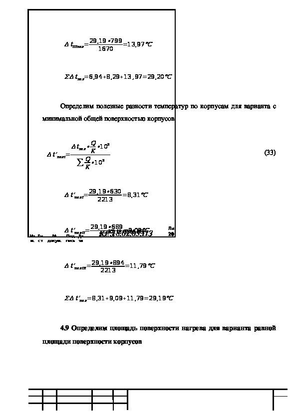 """Курсовая работа на тему """" Расчет выпарной установки"""" (3 курс, Процессы и аппараты)"""