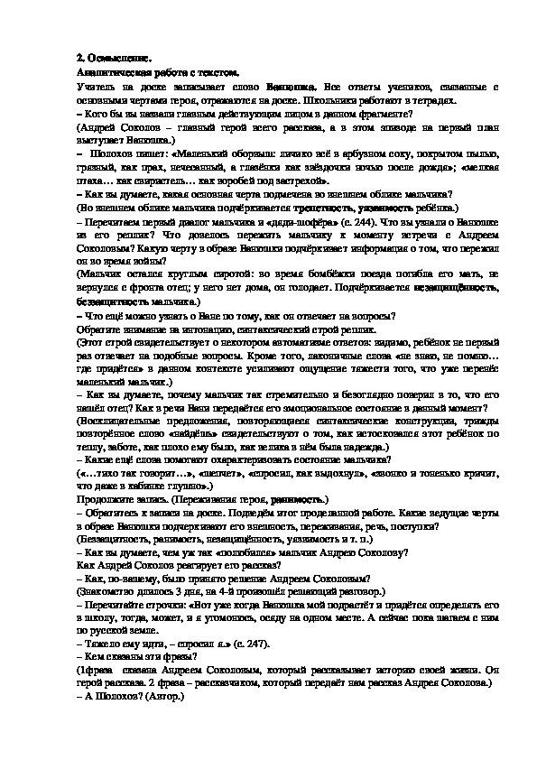 """Урок литературы на тему """"Судьба Ванюши по рассказу М.А. Шолохова """"Судьба человека"""" (5 класс) с использованием технологии РКМЧП"""