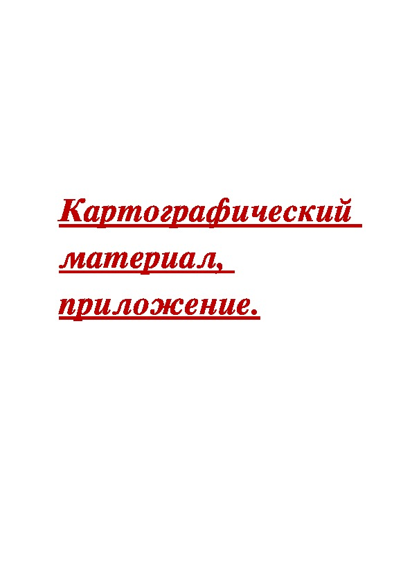 """Методическая разработка на тему """"Село-призрак  Гамсутль """""""