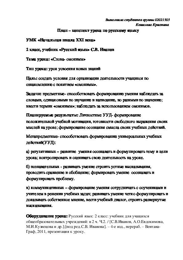 Конспект урока по русскому языку на тему: «Слова омонимы» (2 класс)