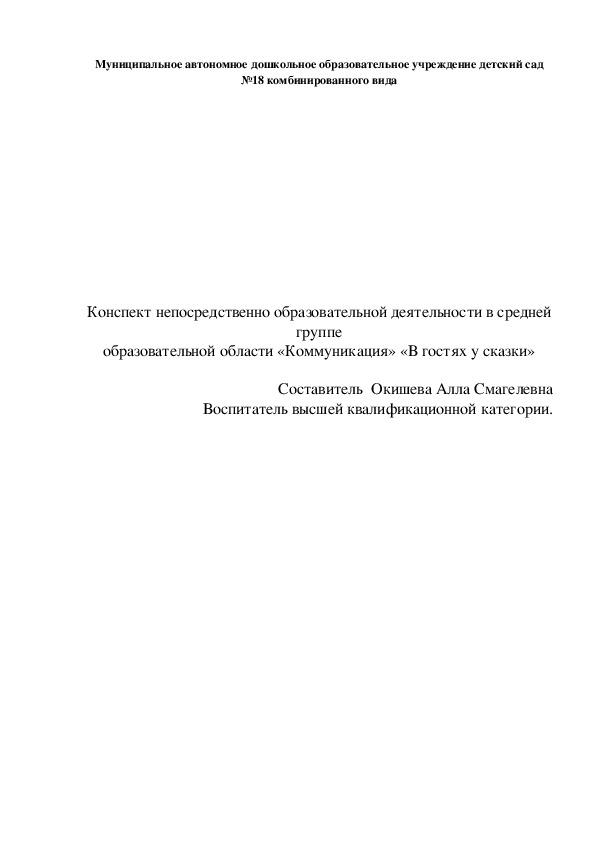 """Конспект занятия по коммуникации """"В гостях у сказки"""""""