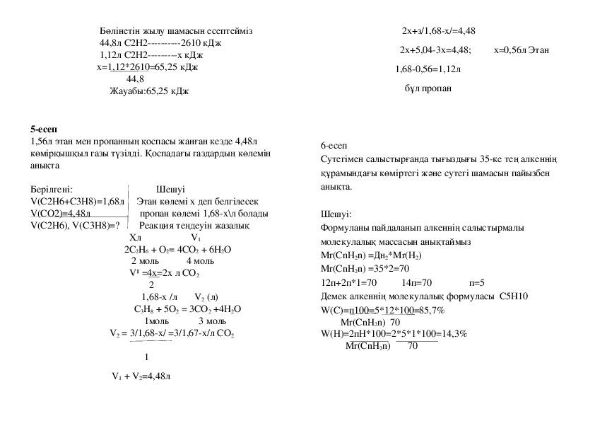 Органикалық химия есептерін шығару әдістемесі
