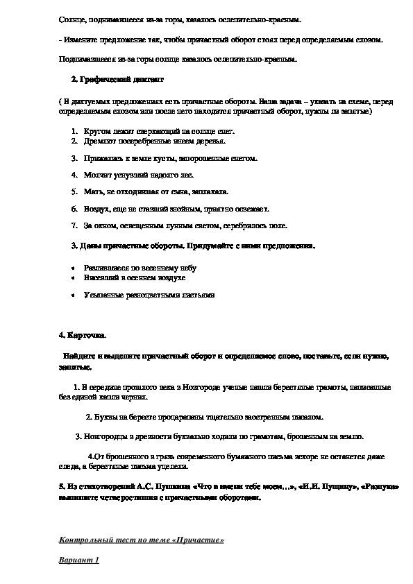 """Маршрутный лист прохождения темы """"Причастие"""" (6 класс, УМК под ред. А. Д.Шмелева)"""