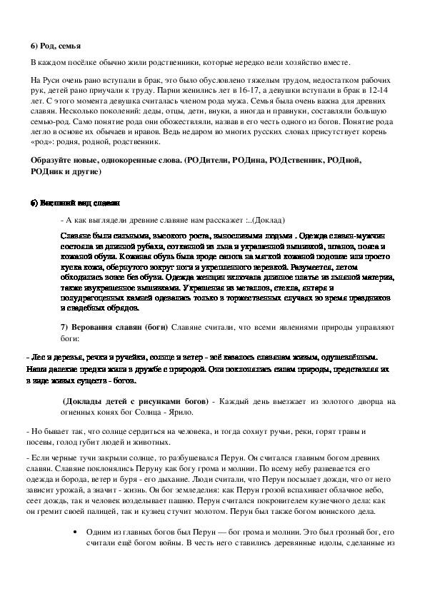 Конспект урока Тема: «Жизнь древних славян»  (Окружающий мир. Плешаков. 4 класс)