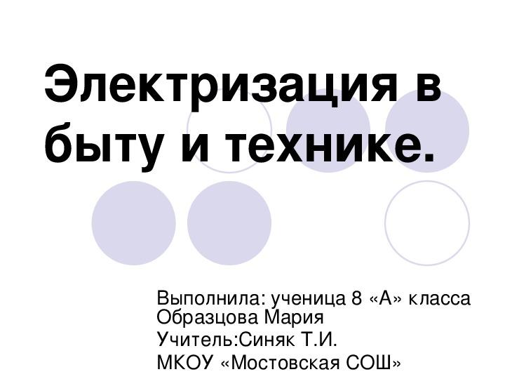 """Исследовательская работа""""Электризация в быту и технике"""""""