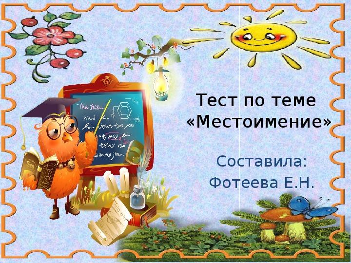 Презентация к уроку русского языка в 4 классе. Тема: Тест по теме «Местоимение».