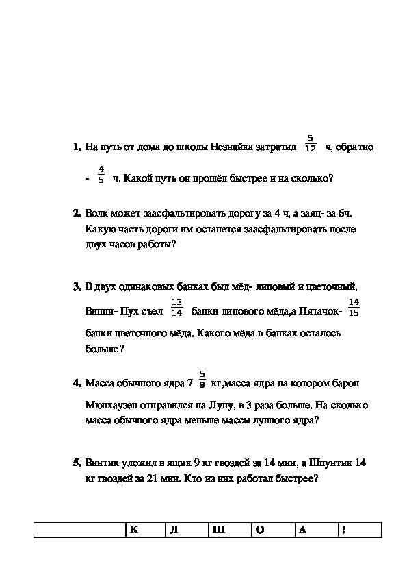 Открытый урок- соревнование по математике на тему:  «Повторение, обобщение и закрепление пройденного материала за первое полугодие 6 класса»