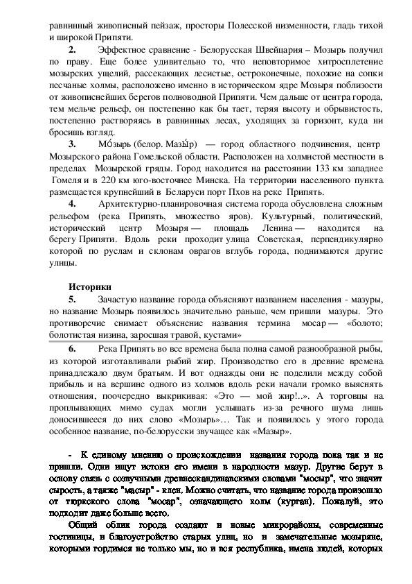 """Классный час """"Мой Мозырь"""" (3 класс)"""