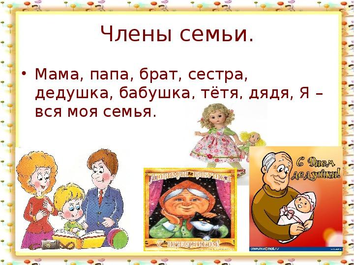 Классный час на тему:  «Моя семья»  2 класс