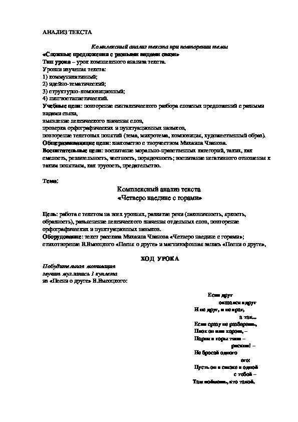 """Урок русского языка на тему:  """"Анализ текста"""""""