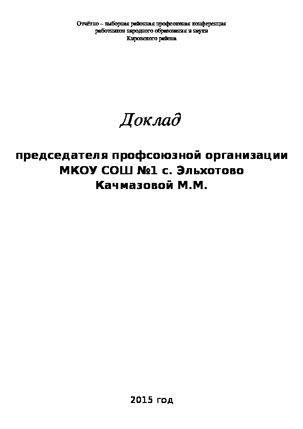 Доклад председателя профсоюзной организации МКОУ СОШ №1 с. Эльхотово Качмазовой М.М.