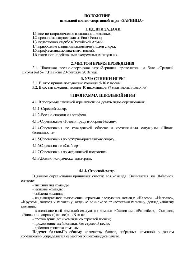 """Игра """"Зарница"""""""