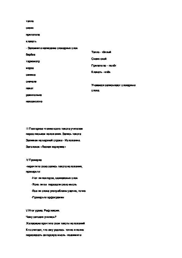 """Конспект-карта логозанятия Изложение по рассказу В. Чаплиной """"Лесная кормушка"""""""