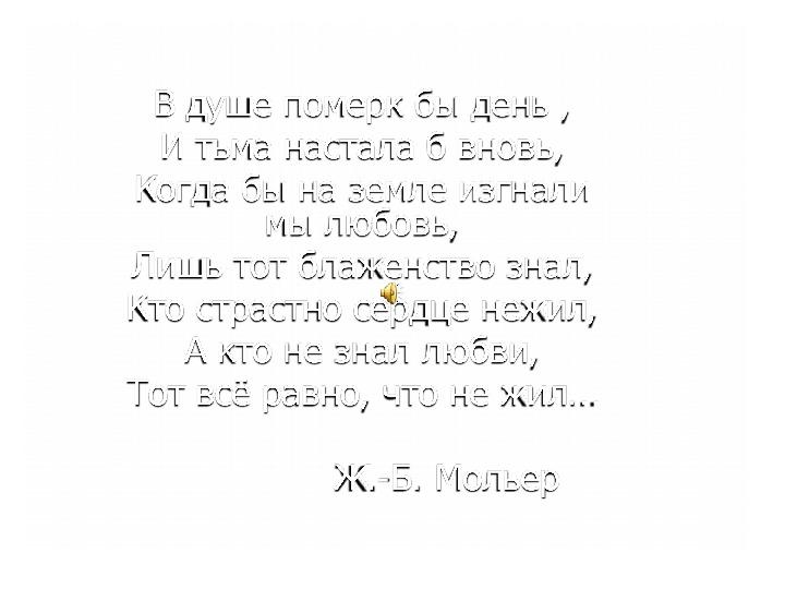 Любовная лирика А. С.Пушкина
