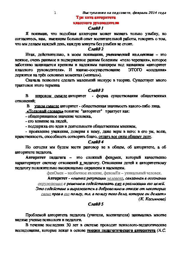 """Материалы выступления по теме """"Три кита авторитета классного руководителя"""""""