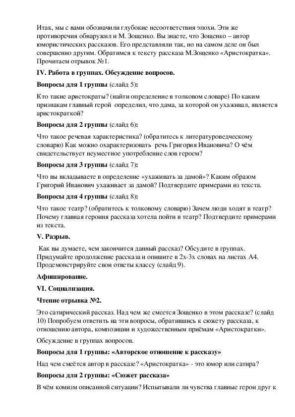 """Конспект урока """"""""Смех - это..."""" по рассказу М. Зощенко «Аристократка»"""" 11 класс"""
